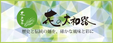 花の大和路|70年以上続く茶そばの製麺所